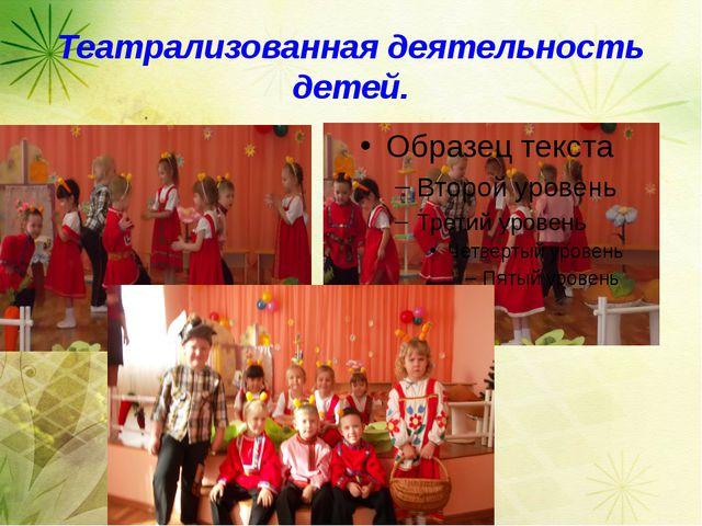 Театрализованная деятельность детей.