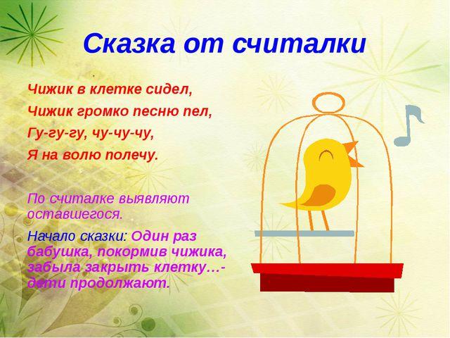 Сказка от считалки Чижик в клетке сидел, Чижик громко песню пел, Гу-гу-гу,...