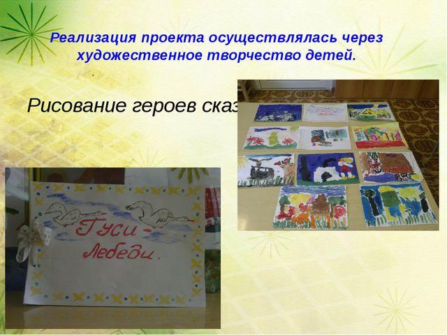 Реализация проекта осуществлялась через художественное творчество детей.  Ри...