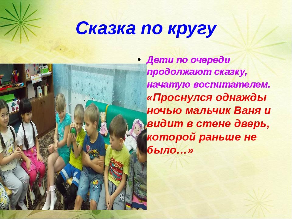 Сказка по кругу Дети по очереди продолжают сказку, начатую воспитателем. «Пр...