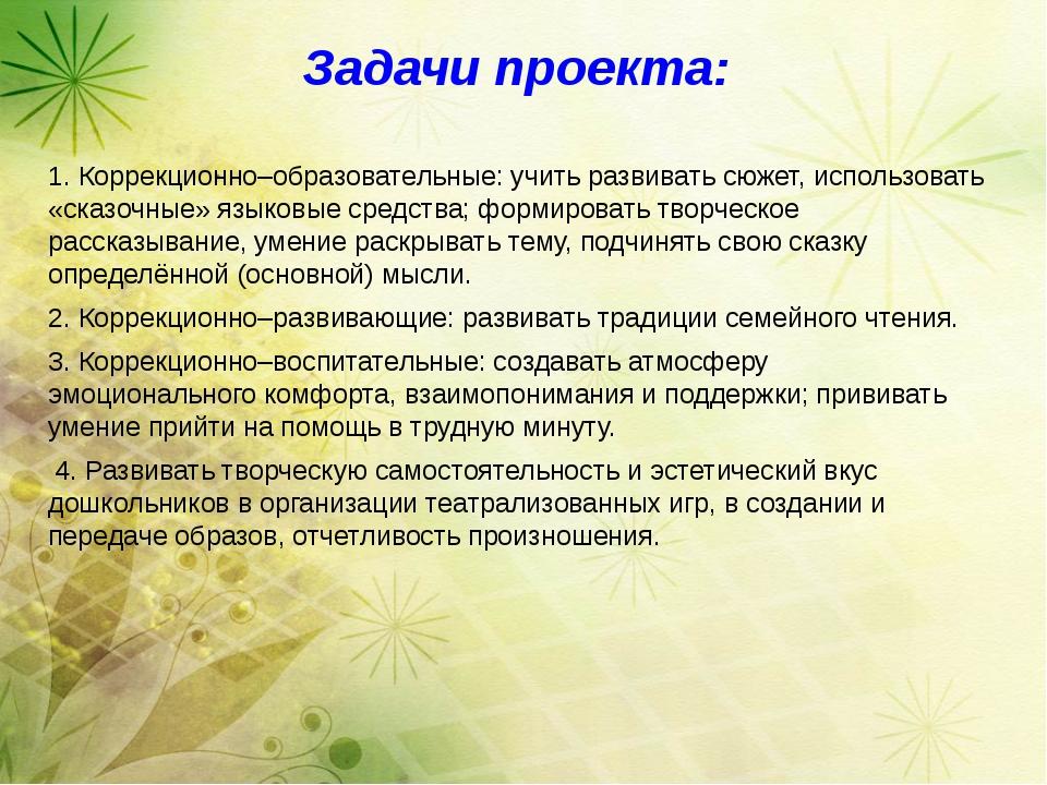 Задачи проекта: Задачи проекта:  1. Коррекционно–образовательные: учить ра...