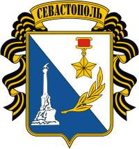 Звание Город-герой Севастополь, герб города