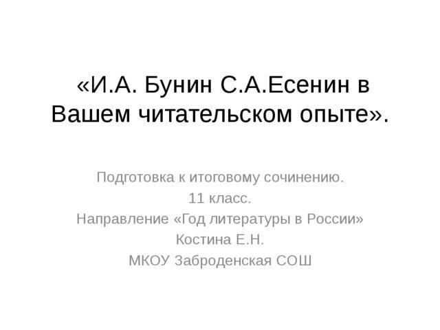 «И.А. Бунин С.А.Есенин в Вашем читательском опыте». Подготовка к итоговому с...