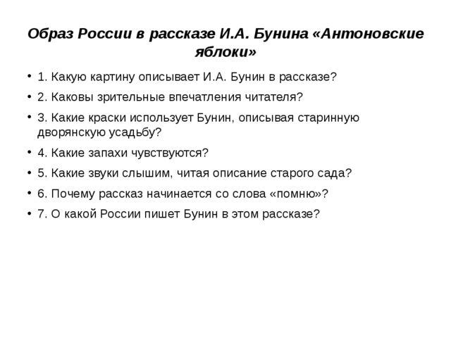 Образ России в рассказе И.А. Бунина «Антоновские яблоки» 1. Какую картину опи...