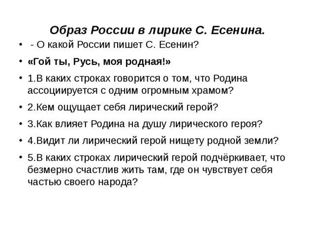 Образ России в лирике С. Есенина. - О какой России пишет С. Есенин? «Гой ты,...
