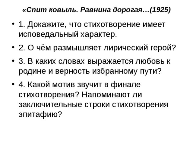 «Спит ковыль. Равнина дорогая…(1925) 1. Докажите, что стихотворение имеет исп...