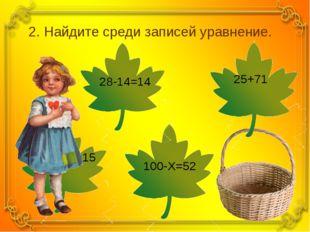 2. Найдите среди записей уравнение.
