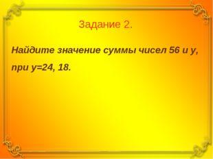 Задание 2. Найдите значение суммы чисел 56 и y, при y=24, 18.