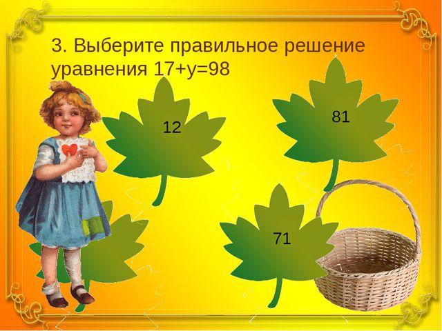 3. Выберите правильное решение уравнения 17+y=98
