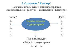 """2. Стратегия """"Кластер"""" Усвоение предыдущей темы проверяется самостоятельной р"""