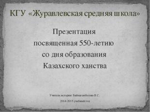 Презентация посвященная 550-летию со дня образования Казахского ханства Учите
