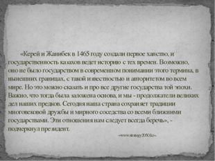 «Керей и Жанибек в 1465 году создали первое ханство, и государственность каз