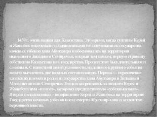 1459 г. очень важен для Казахстана. Это время, когда султаны Керей и Жанибек