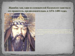 Жанибек хан, один из основателей Казахского ханства и его правитель, предпол