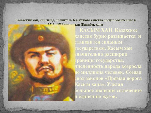 Казахский хан, чингизид, правитель Казахского ханства предположительно в 151...