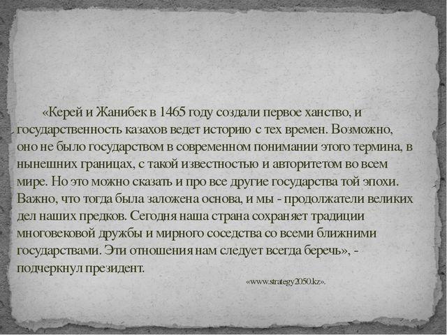«Керей и Жанибек в 1465 году создали первое ханство, и государственность каз...