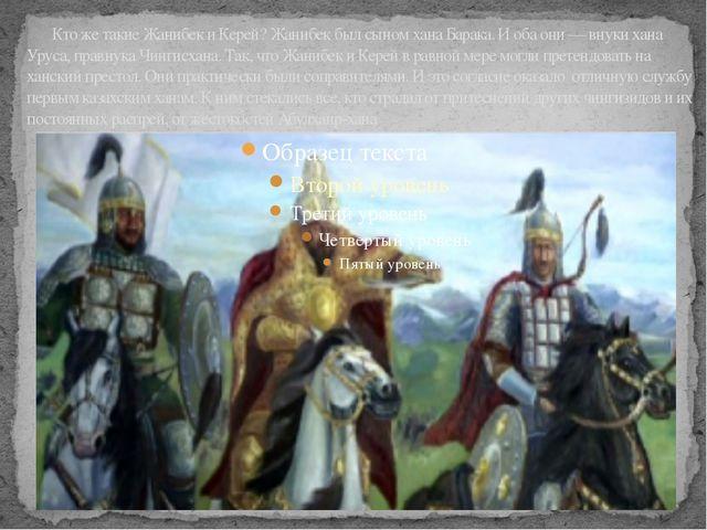 Кто же такие Жанибек и Керей? Жанибек был сыном хана Барака. И оба они — вну...
