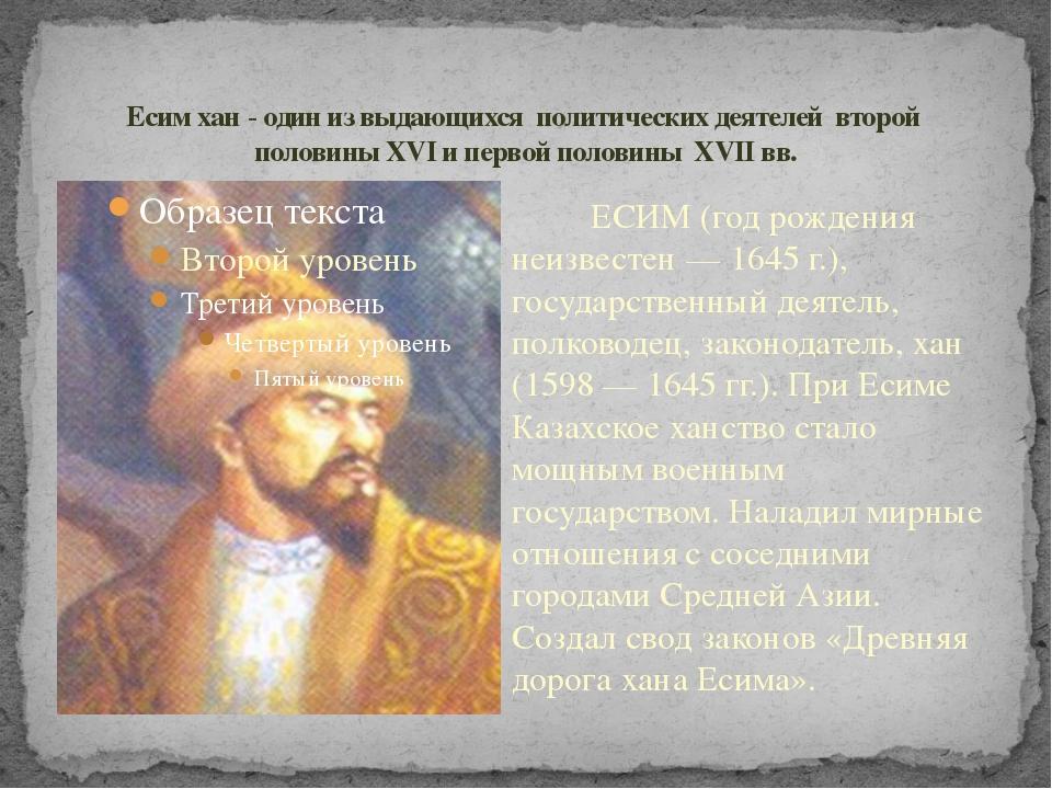 Есим хан - один из выдающихся политических деятелей второй половины XVI и пе...