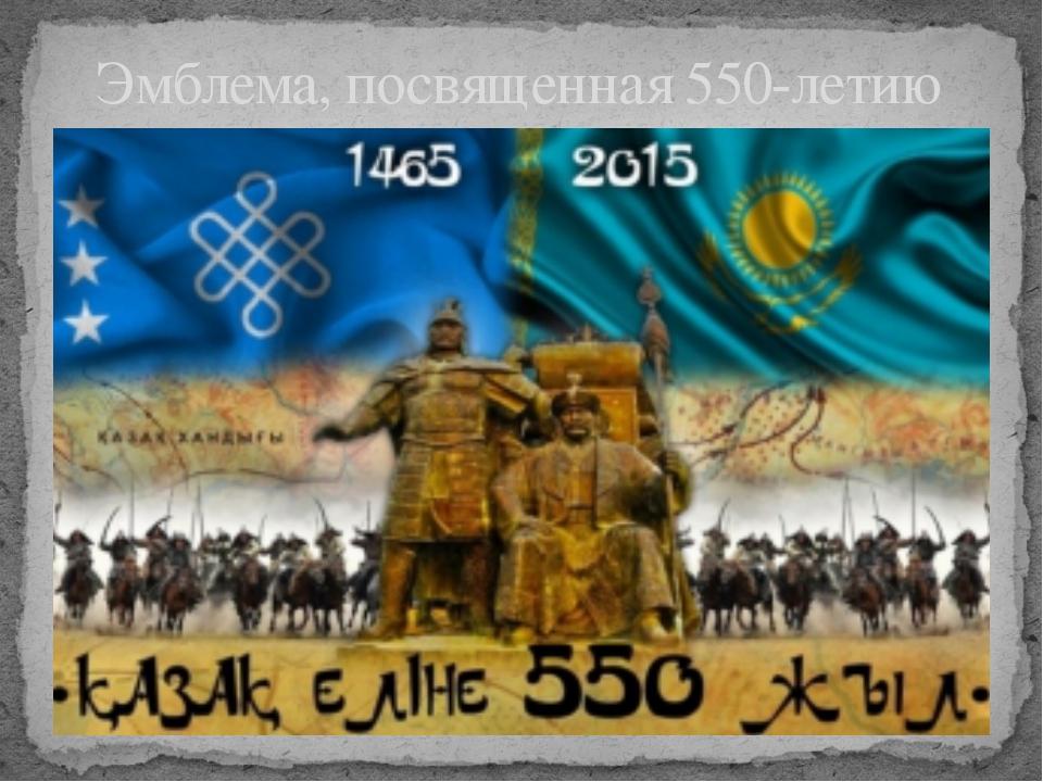 Эмблема, посвященная 550-летию