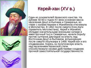 Керей-хан (XV в.) Один из основателей Казахского ханства. На рубеже 50-60-х
