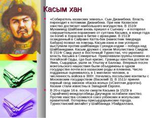 Касым хан «Собиратель казахских земель». Сын Джанибека. Власть переходит к по