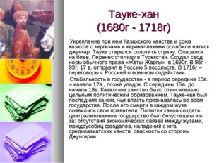 Тауке-хан (1680г - 1718г) Укрепление при нем Казахского ханства и союз казахо