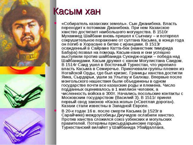Касым хан «Собиратель казахских земель». Сын Джанибека. Власть переходит к по...
