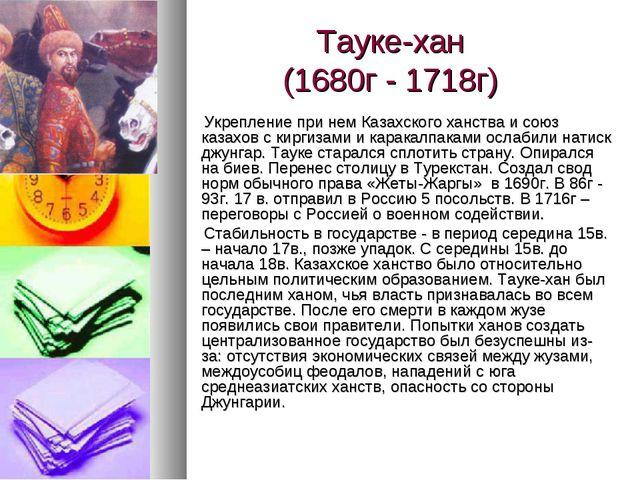 Тауке-хан (1680г - 1718г) Укрепление при нем Казахского ханства и союз казахо...