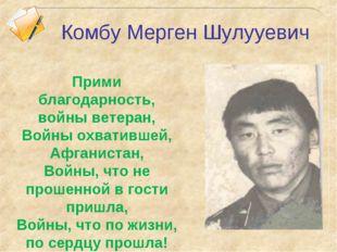 Комбу Мерген Шулууевич Прими благодарность, войны ветеран, Войны охватившей,