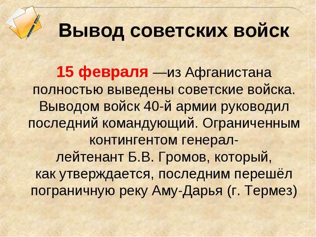 Вывод советских войск 15февраля—из Афганистана полностьювыведены советские...