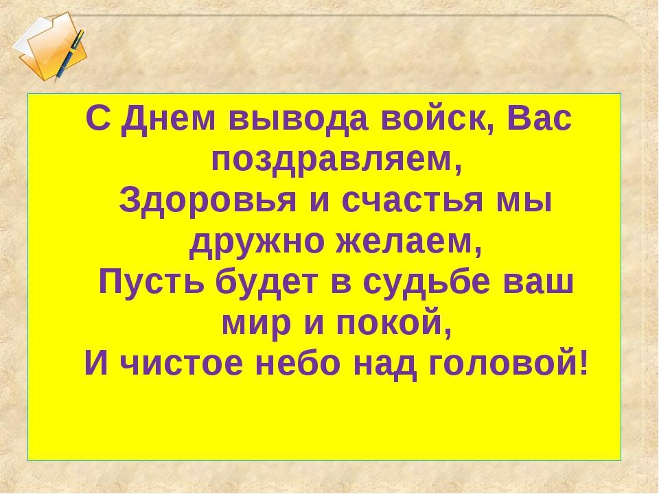 С Днем вывода войск, Вас поздравляем, Здоровья и счастья мы дружно желаем, П...