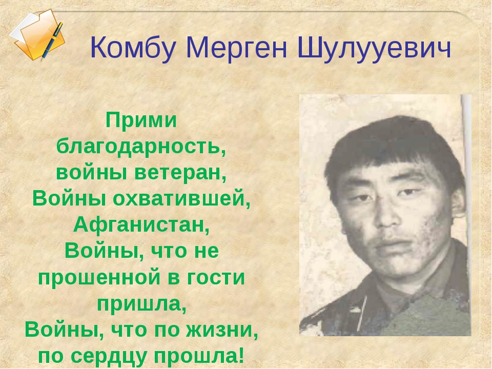 Комбу Мерген Шулууевич Прими благодарность, войны ветеран, Войны охватившей,...