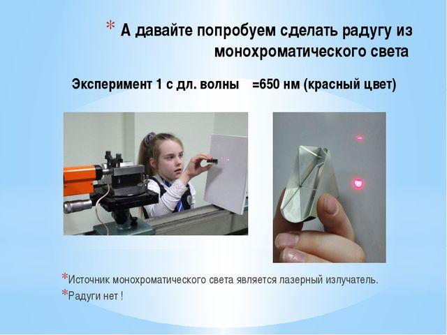 А давайте попробуем сделать радугу из монохроматического света Эксперимент 1...