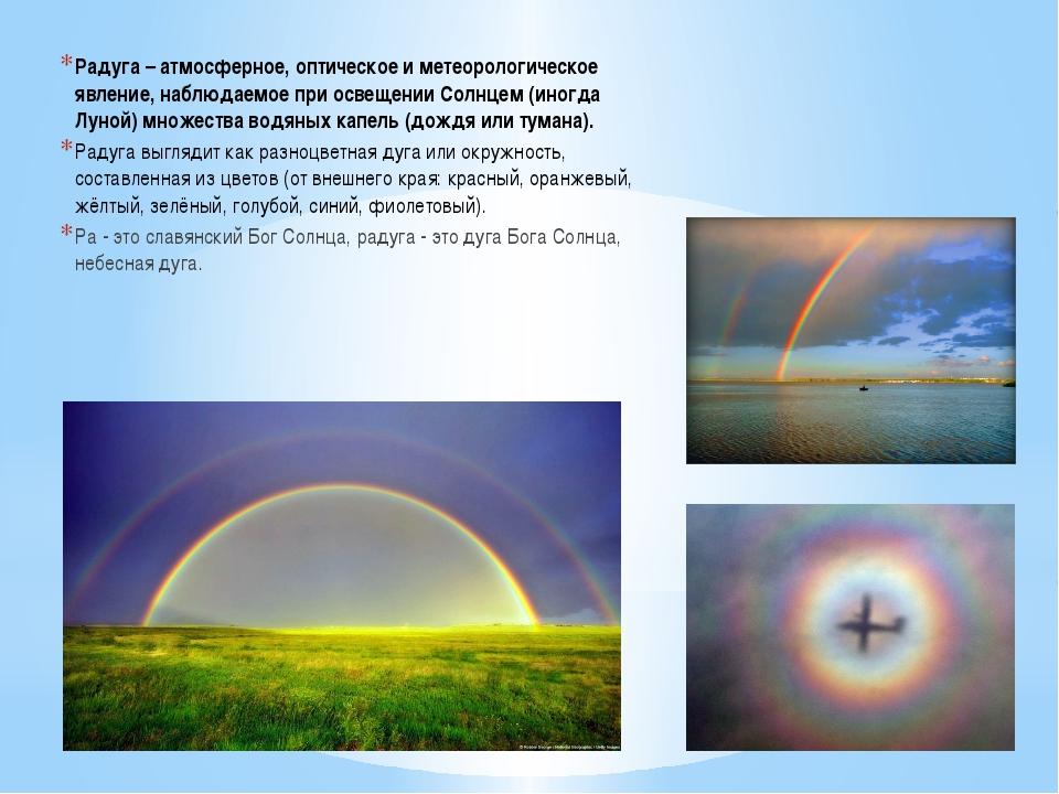 Радуга – атмосферное, оптическое и метеорологическое явление, наблюдаемое при...