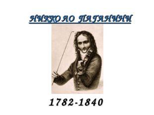 НИККОЛО ПАГАНИНИ 1782-1840