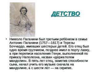 Никколо Паганини был третьим ребёнком в семье Антонио Паганини (1757—1817) и