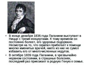 В конце декабря 1836года Паганини выступает в Ницце с тремя концертами. К то