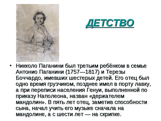 Никколо Паганини был третьим ребёнком в семье Антонио Паганини (1757—1817) и...