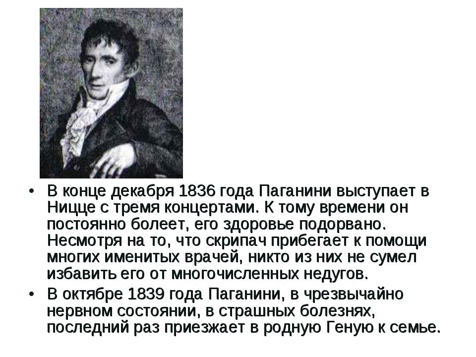 В конце декабря 1836года Паганини выступает в Ницце с тремя концертами. К то...