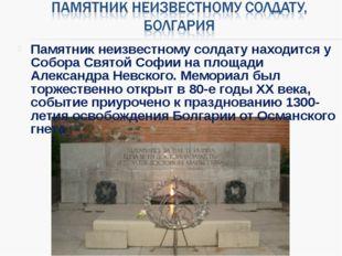 Памятник неизвестному солдату находится у Собора Святой Софии на площади Алек