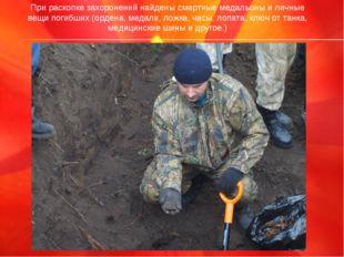 При раскопке захоронений найдены смертные медальоны и личные вещи погибших (о