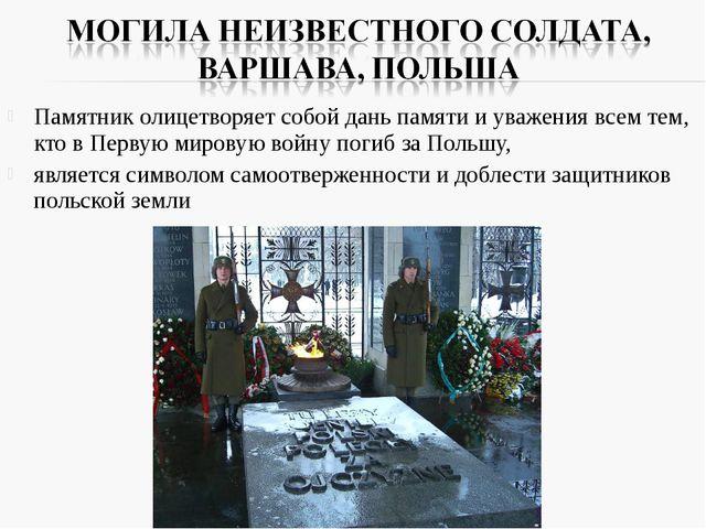 Памятник олицетворяет собой дань памяти и уважения всем тем, кто в Первую мир...