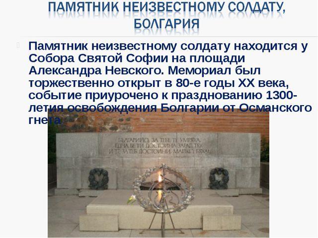 Памятник неизвестному солдату находится у Собора Святой Софии на площади Алек...
