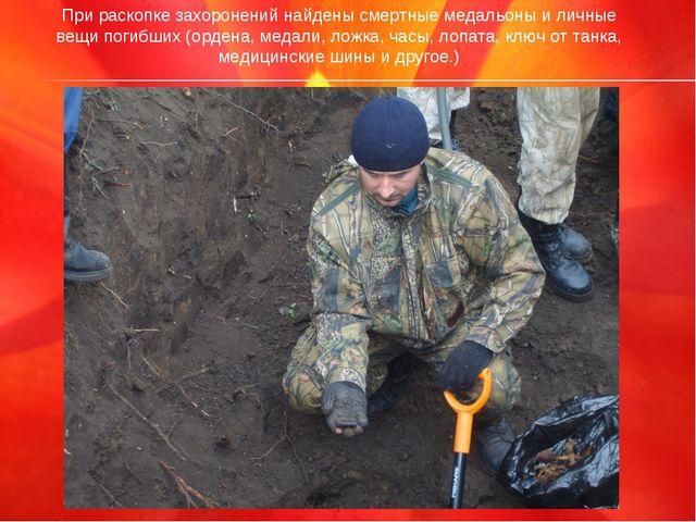 При раскопке захоронений найдены смертные медальоны и личные вещи погибших (о...