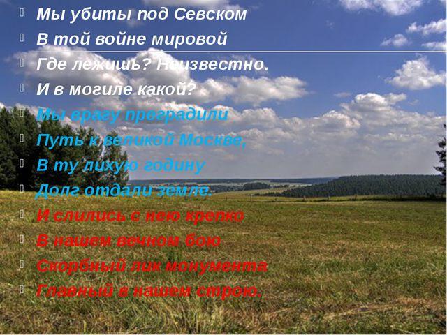 Мы убиты под Севском В той войне мировой Где лежишь? Неизвестно. И в могиле к...
