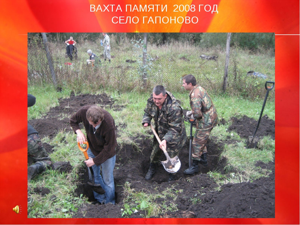 ВАХТА ПАМЯТИ 2008 ГОД СЕЛО ГАПОНОВО