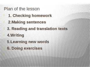 Plan of the lesson 1. Checking homework 2.Making sentences 3. Reading and tra