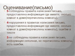 Оценивание(письмо) 5-соблюдены правила написания письма, предоставлена информ