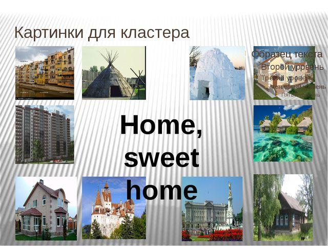 Картинки для кластера Home, sweet home