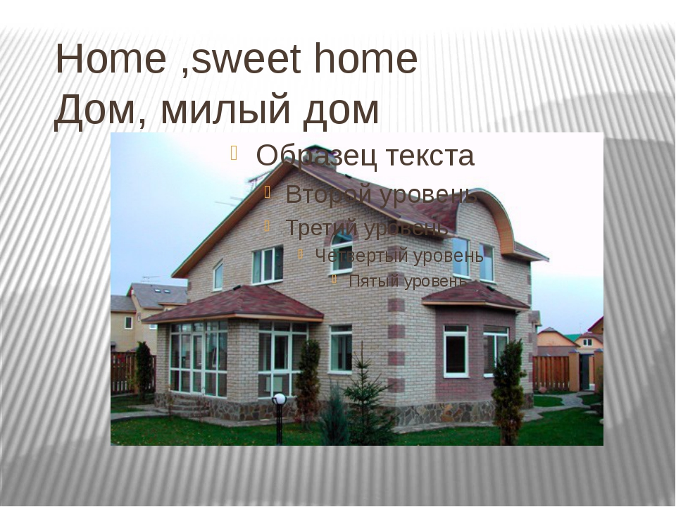 Home ,sweet home Дом, милый дом